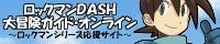 ロックマンDASH大冒険ガイド・オンライン